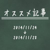 news20141124