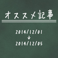 news20141205