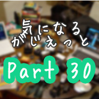 gadget30