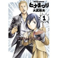 ヒナまつり 1 (ビームコミックス(ハルタ))