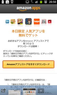 Amazon Androidアプリストア専用アプリ