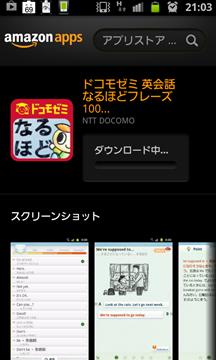 Amazon Androidアプリダウンロード
