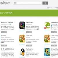 アプリ25円セール