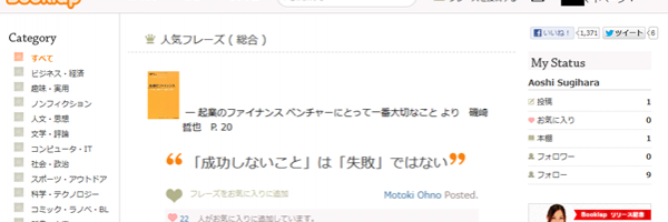 booklap人気