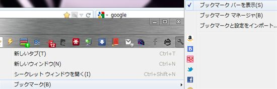 chrome-display-bar