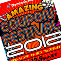 ドミノ・ピザキャンペーン