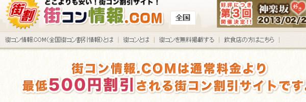 街コン情報.com