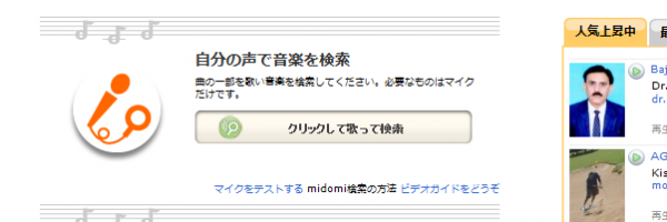 midomi検索