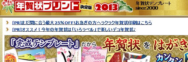 年賀状プリント決定版2013