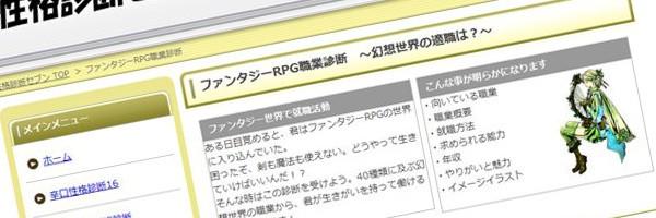 ファンタジーRPG診断