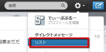 twitter-select-list