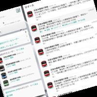 Twitter運行情報リスト