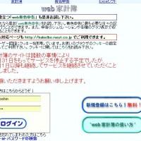 web-kakebo